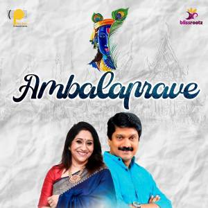 Album Ambalaprave from Sujatha