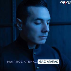Album Tha S' Agapao from Filippos Ktenas