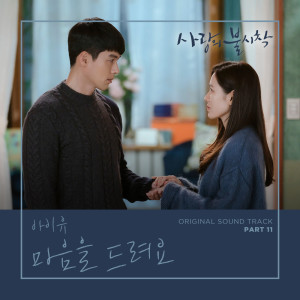 Listen to Give You My Heart song with lyrics from IU