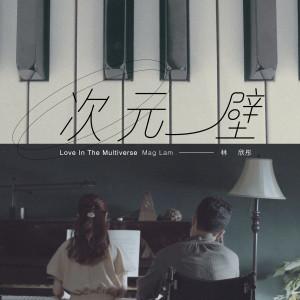 林欣彤 Mag Lam的專輯次元壁