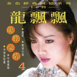 龍腔豪情, Vol. 4 (金色經典回憶系列)