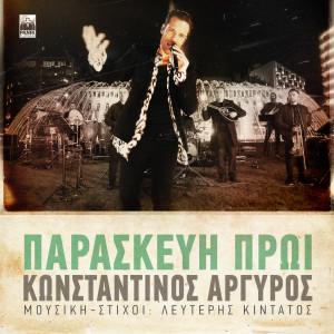 Album Paraskevi Proi from Konstantinos Argiros