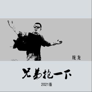 龐龍的專輯兄弟抱一下 (2021版)