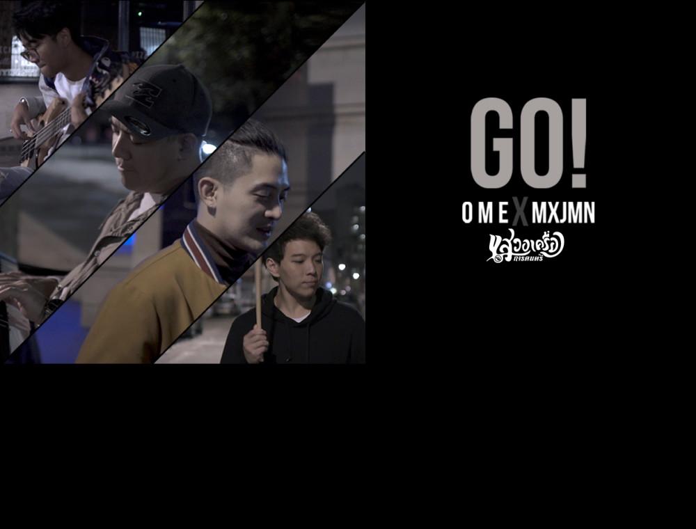 GO! ไปด้วยกันทุกที่กับ OME, แม็กซ์ เจนมานะ และ แสวงเครื่องการดนตรี