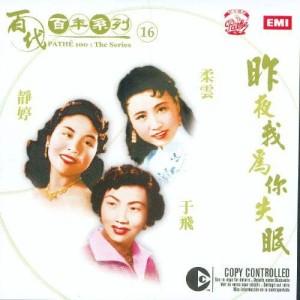 Album Pathe 100: The Series 16 Zuo Ye Wo Wei Ni Shi Mian from 柔云