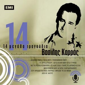 14 Megala Tragoudia - Vasilis Karras 2006 Vasilis Karras