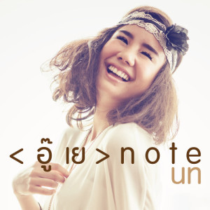 อัลบัม นท พนายางกูร (New Single 2014) ศิลปิน นท พนายางกูร