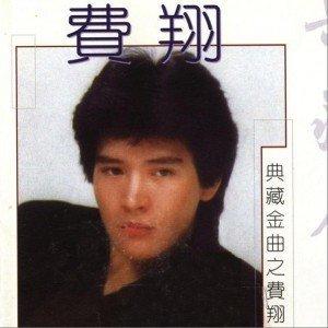 費翔的專輯Dian Cang Jin Qu Zhi Fei Xiang