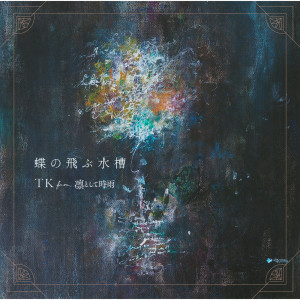 Album Chou No Tobu Suisou from TK from 凛として時雨