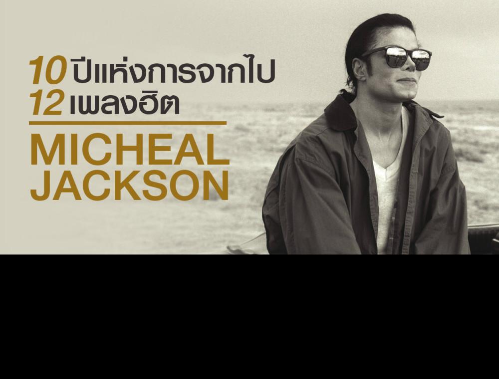 10 ปีแห่งการจากไปกับ 12 เพลงฮิตอันดับ 1 จาก Michael Jackson