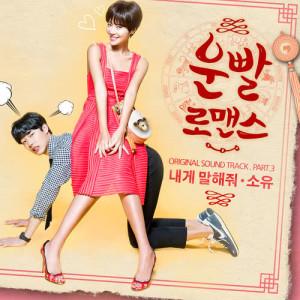昭宥 (Soyou)的專輯Lucky romance OST Part.3