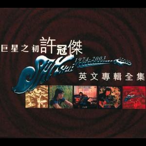 許冠傑 巨星之初-英文專輯全集 2003 許冠傑