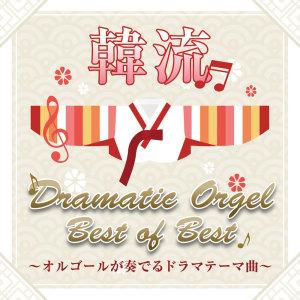Orgel的專輯韓流ドラマチックオルゴール Best of Best ~オルゴールが奏でるドラマテーマ曲~