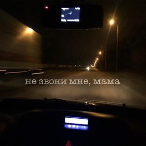 Album Не звони мне, мама from Inur