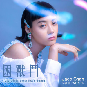 Jace Chan的專輯困獸鬥