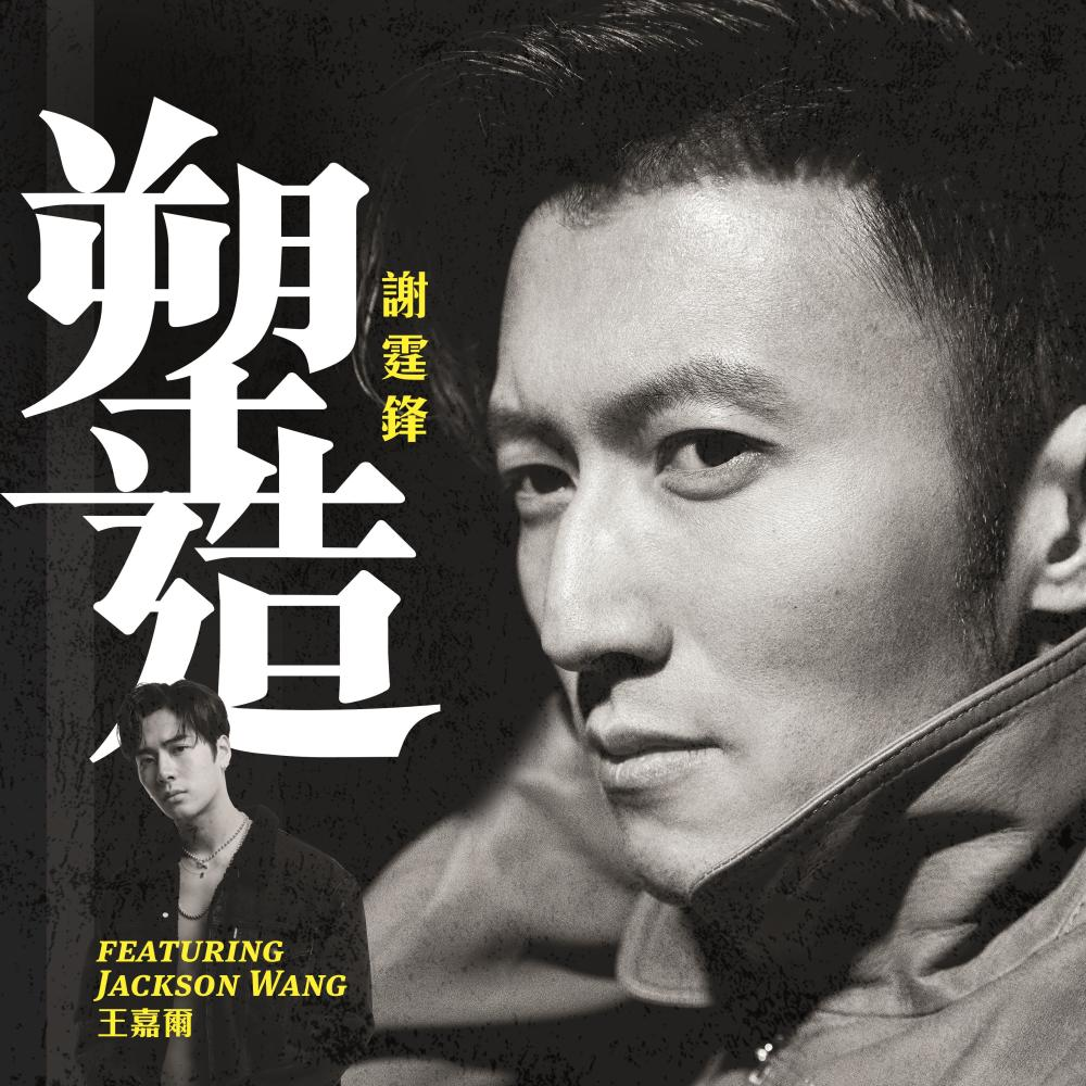 塑造 (feat. Jackson Wang 王嘉爾)