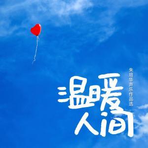Album Wen Nuan Ren Jian from 华语群星