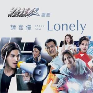 譚嘉儀的專輯Lonely (電視劇《特技人》插曲)