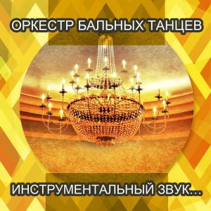 Album Инструментальный звук… from Ballroom Dance Orchestra