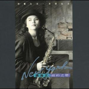Love Of New York 1992 Donna Chiu (裘海正)