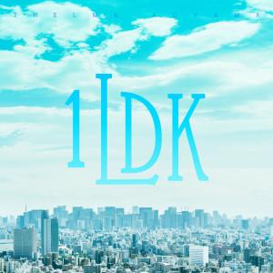 青山黛瑪的專輯1LDK