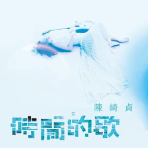 Album Songs of Transience from 陈绮贞