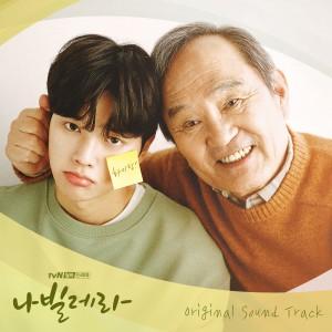 Korean Original Soundtrack的專輯Navillera (Original Television Soundtrack)