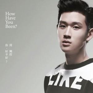 周興哲的專輯你,好不好? (TVBS連續劇【遺憾拼圖】片尾曲)