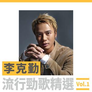 李克勤的專輯李克勤流行勁歌精選 Vol.1