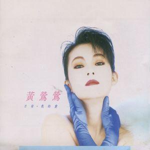 日安/我的愛 2007 黃鶯鶯
