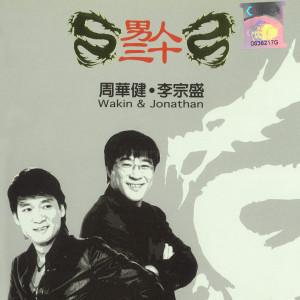 李宗盛的專輯男人三十