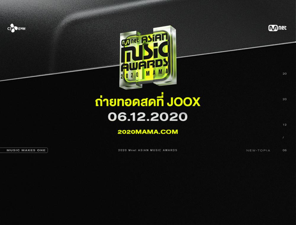JOOX ส่งตรงประสบการณ์ K-POP ครั้งยิ่งใหญ่ต่อเนื่องเป็นปีที่ 5 กับงาน 'MAMA 2020' (Mnet ASIAN MUSIC AWARDS) เตรียมเสิร์ฟความบันเทิงผ่านไลฟ์สตรีมมิง และ VOD ไฮไลท์ ให้กับผู้ใช้งานในไทย ฮ่องกง อินโดนีเซีย มาเลเซีย เมียนมาร์