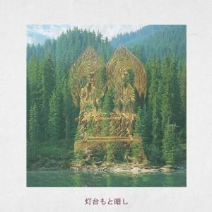 Album Todai Moto Kurashi (Explicit) from Philanthrope