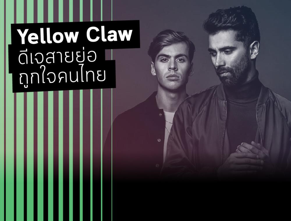 Yellow Claw ดีเจสายย่อถูกใจคนไทย