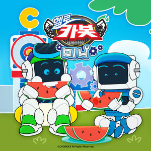 안녕的專輯Hello Carbot Mini OST