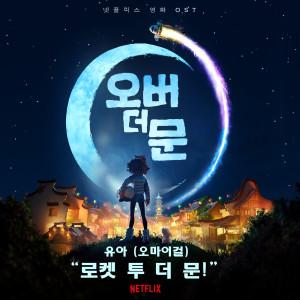 """YooA的專輯'로켓 투 더 문!' (넷플릭스 영화 《오버 더 문》"""")"""