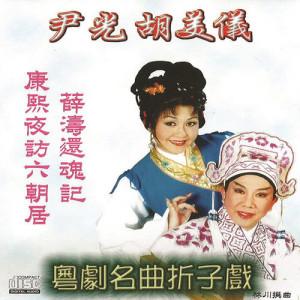 胡美儀的專輯粵劇名曲摺子戲 康熙夜訪六朝居