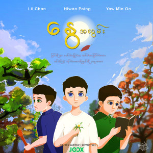 Listen to နွေအလွမ်း song with lyrics from Hlwan Paing
