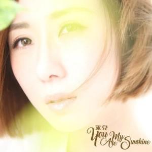 泳兒的專輯You Are My Sunshine