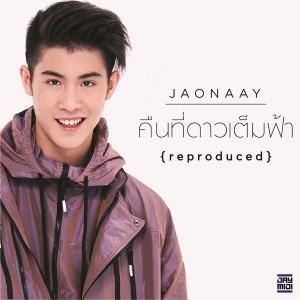 คืนที่ดาวเต็มฟ้า {reproduced} - Single 2019 Jaonaay