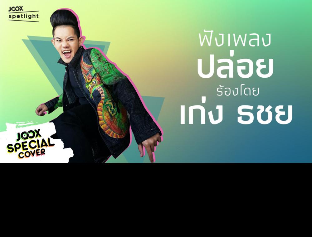 JOOX Karaoke Cover By เก่ง ธชย ประทุมวรรณ