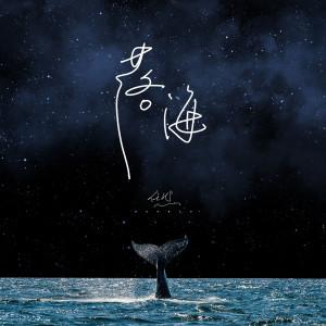 Album 落海 from 任然