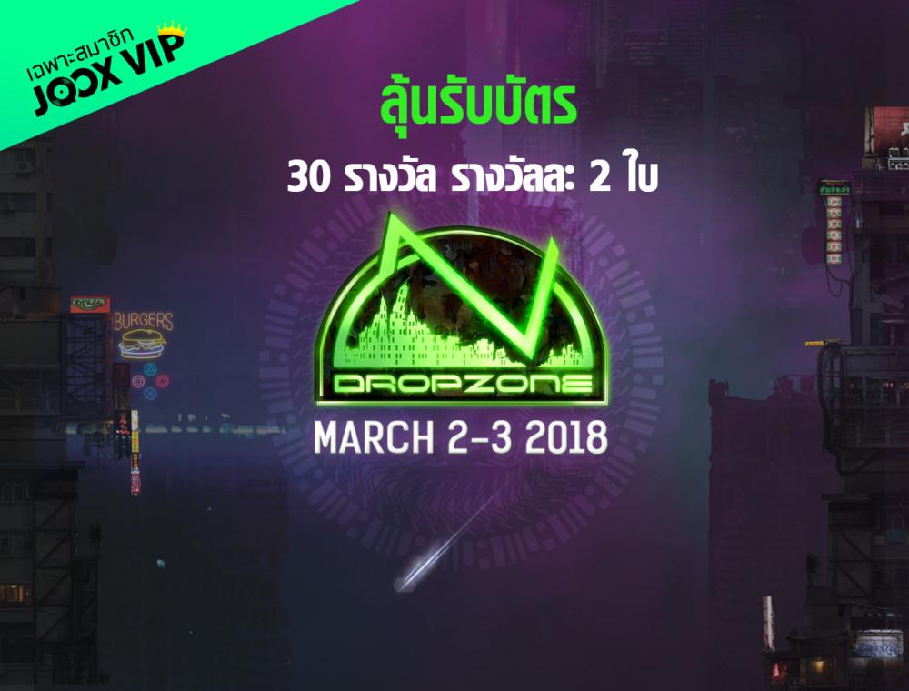 """เตรียมตัวให้พร้อมไปมันส์กับเทศกาลดนตรีระดับโลก """"DROPZONE FESTIVAL BANGKOK 2018"""""""