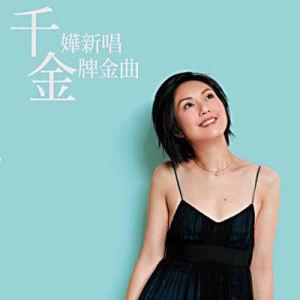 收聽楊千嬅的愛是最大權利歌詞歌曲