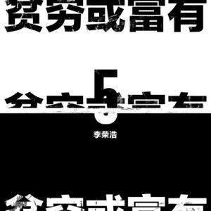 李榮浩的專輯貧窮或富有