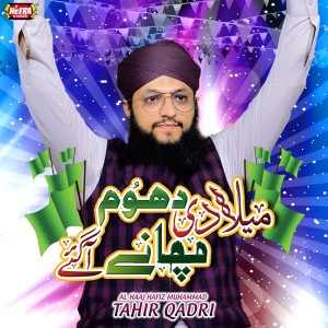 Album Miladi Dhoom Machane Aagaye from Al Haaj Hafiz Muhammad Tahir Qadri