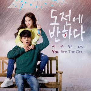 收聽XIUMIN (EXO)的You Are The One歌詞歌曲