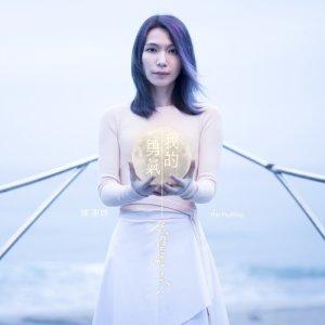 陳惠婷的專輯我的勇氣(電影《昨日盛開的花朵》中文主題曲)