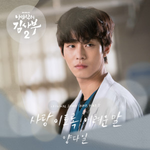 Album Dr. Romantic 2 OST Part.5 from 양다일