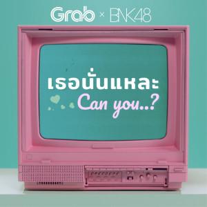 Album เธอนั่นแหละ from BNK48